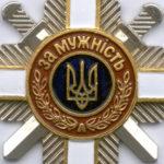 Орден «За мужність» III ступеня