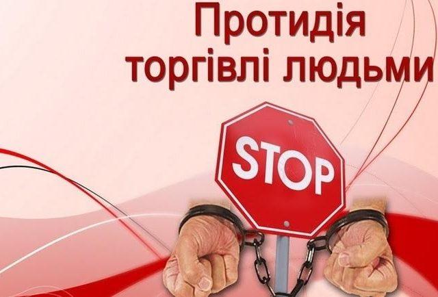 Запобігання експлуатації та торгівлі дітьми