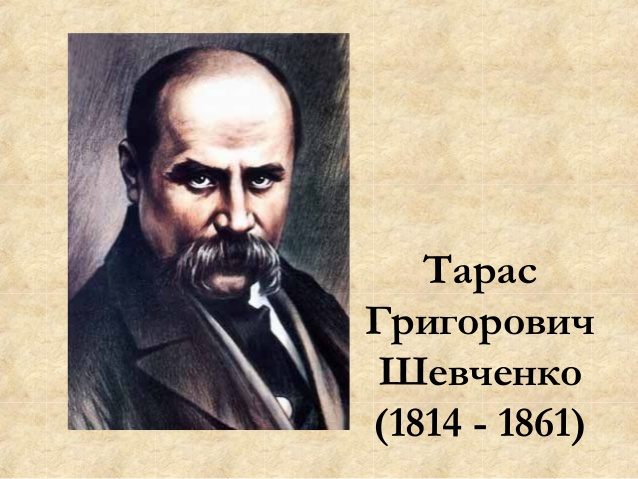 Шеченко Т.Г.