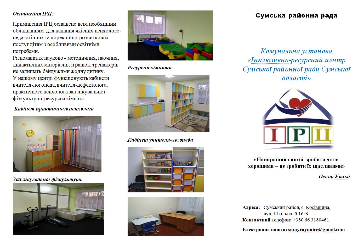 Інформація про Інклюзивно- ресурсний центр