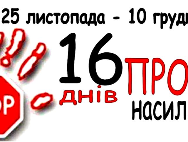 Міжнародна акція «16 днів проти насилля»