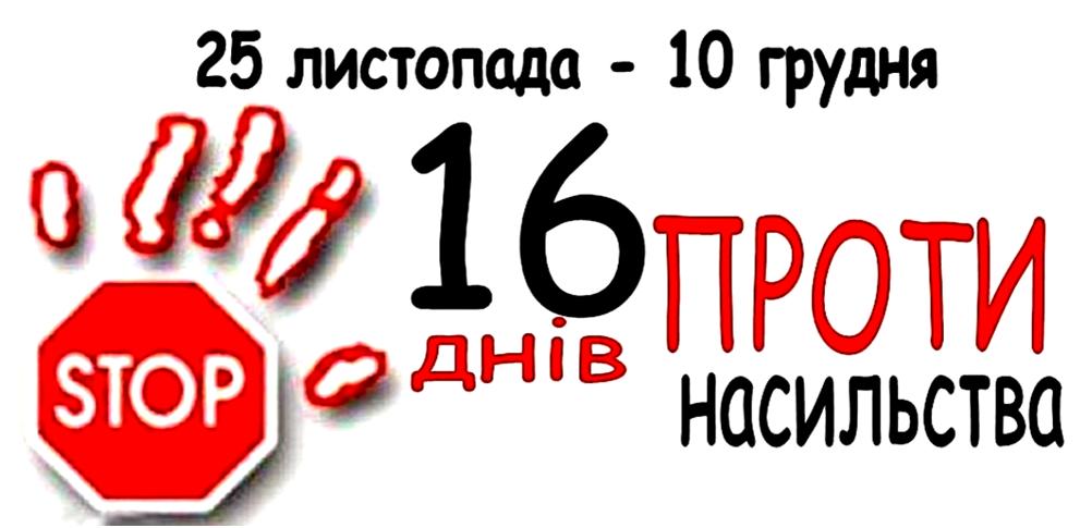 Міжнародна акція «16 днів проти насильства»