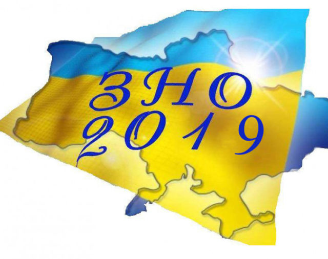 Визначено терміни проведення ЗНО-2019