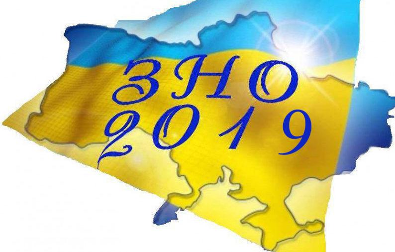 У 2019 році ЗНО пройде з 20 травня до 12 липня