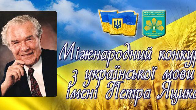 Міжнародний конкурс знавців української мови ім. П. Яцика