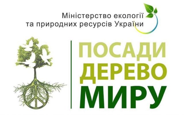 "Всеукраїнська акція ""Посади дерево"""
