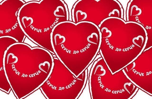 """Акція """"Серце до серця"""""""