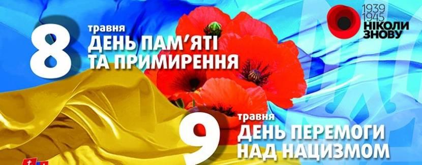 Мітинг, приурочений 74 річниці Перемоги над нацизмом
