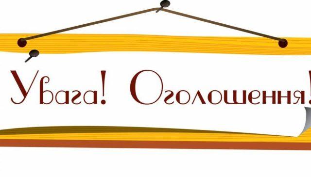 Звіт директора про   роботу  за 2019-2020 н.р.