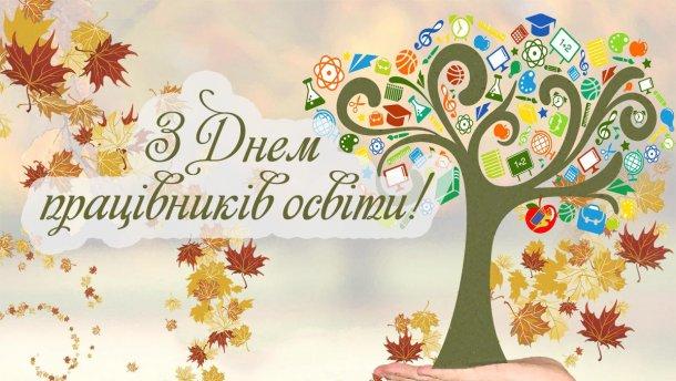 День працівників освіти