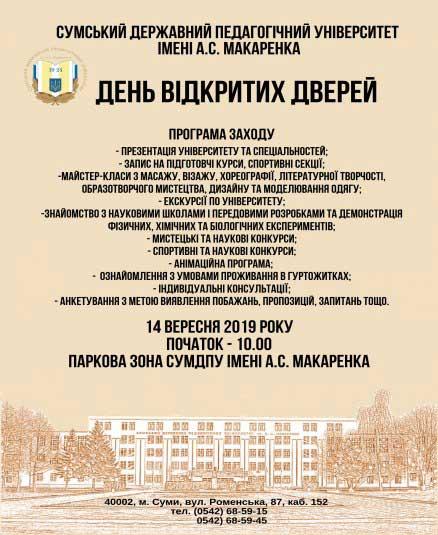 День відкритих дверей педагогічний університет ім. А.С.Макаренка