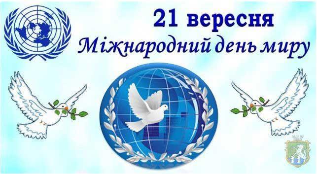 21 вересня - День миру
