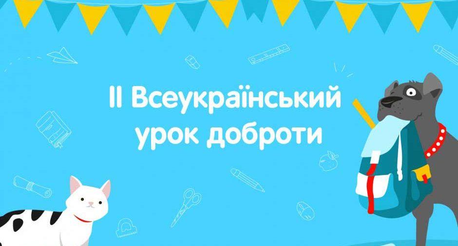 ІІ-й Всеукраїнський урок доброти