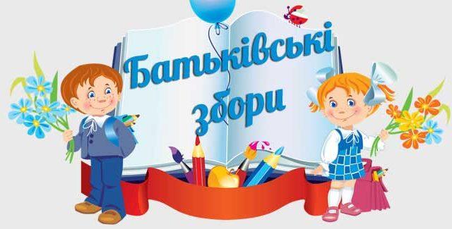 Батьківські збори в Миколаївському ДНЗ