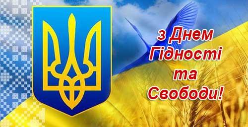 Всесвітній день Гідності в Україні
