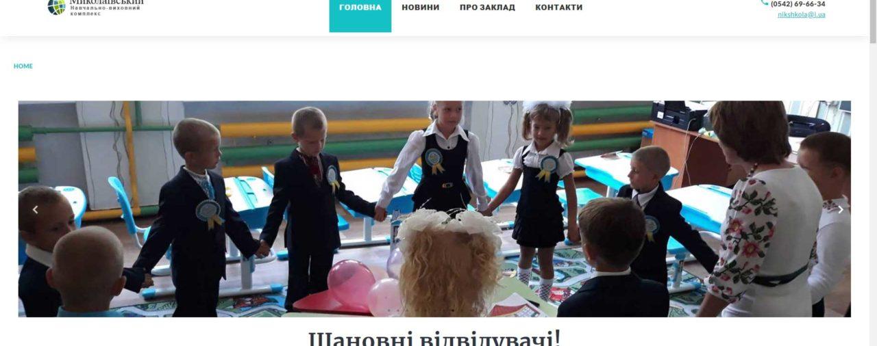 Положення про WEB - сайт закладу освіти