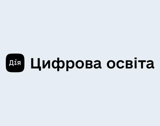Національна онлайн-платформа з цифрової грамотності