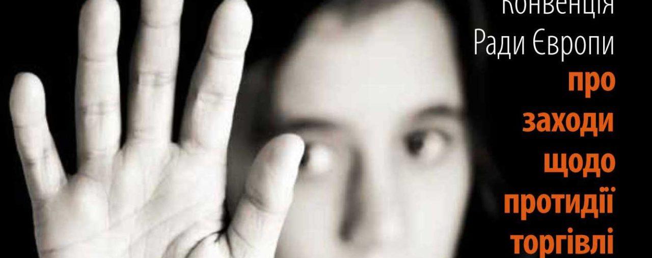 Конвенція Ради Європи про заходи щодо протидії торгівлі людьми