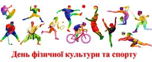 Святкування Дня фізичної культури і спорту