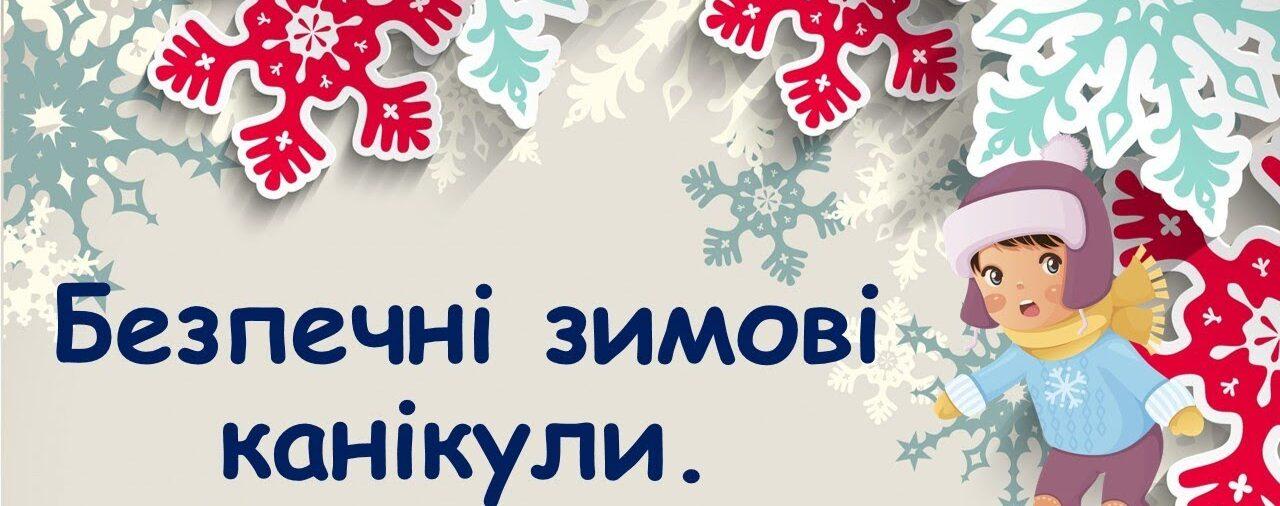 """Пам'ятка """"Безпечні зимові канікули"""""""