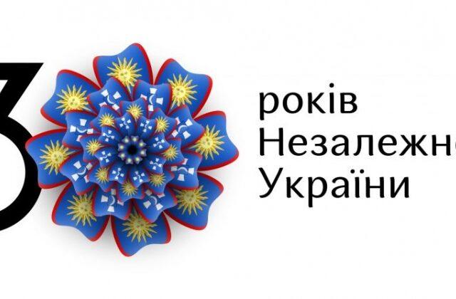 Святкування 30-ої річниці  Незалежності України