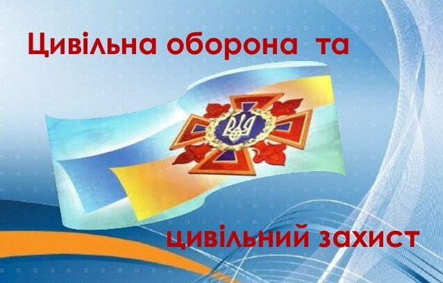 01 березня відзначається всесвітній день цивільного захисту