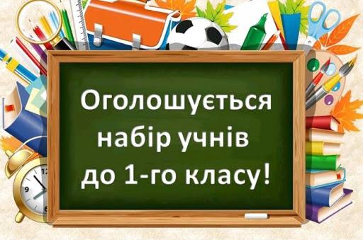 До уваги батьків майбутніх першокласників!